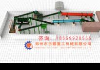 平模造粒生产线